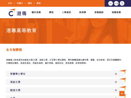 Website Screenshot of Hong Kong College of Technology