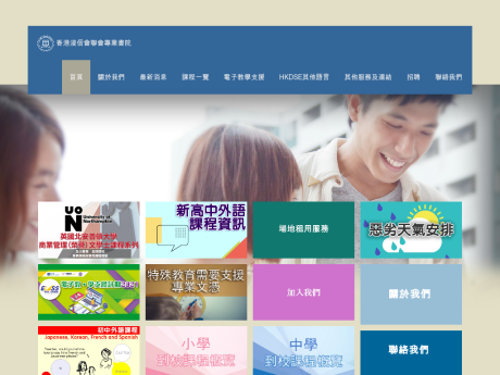 Website Screenshot of Pui Ching Academy