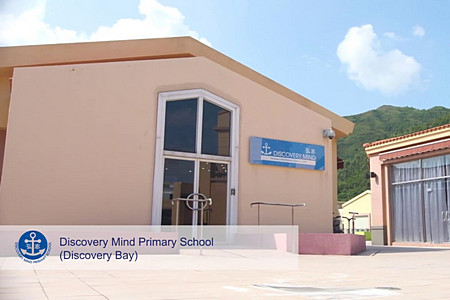 A photo of Discovery Mind Primary School
