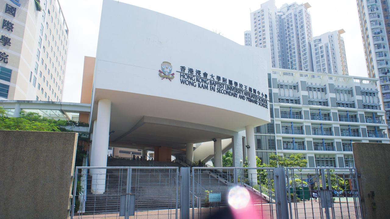 香港浸會大學附屬學校王錦輝中小學HKBU Affiliated School Wong Kam Fai Secondary and Primary School (Primary School) 王錦輝小學、黃錦輝、浸大附屬學校王錦輝中小學
