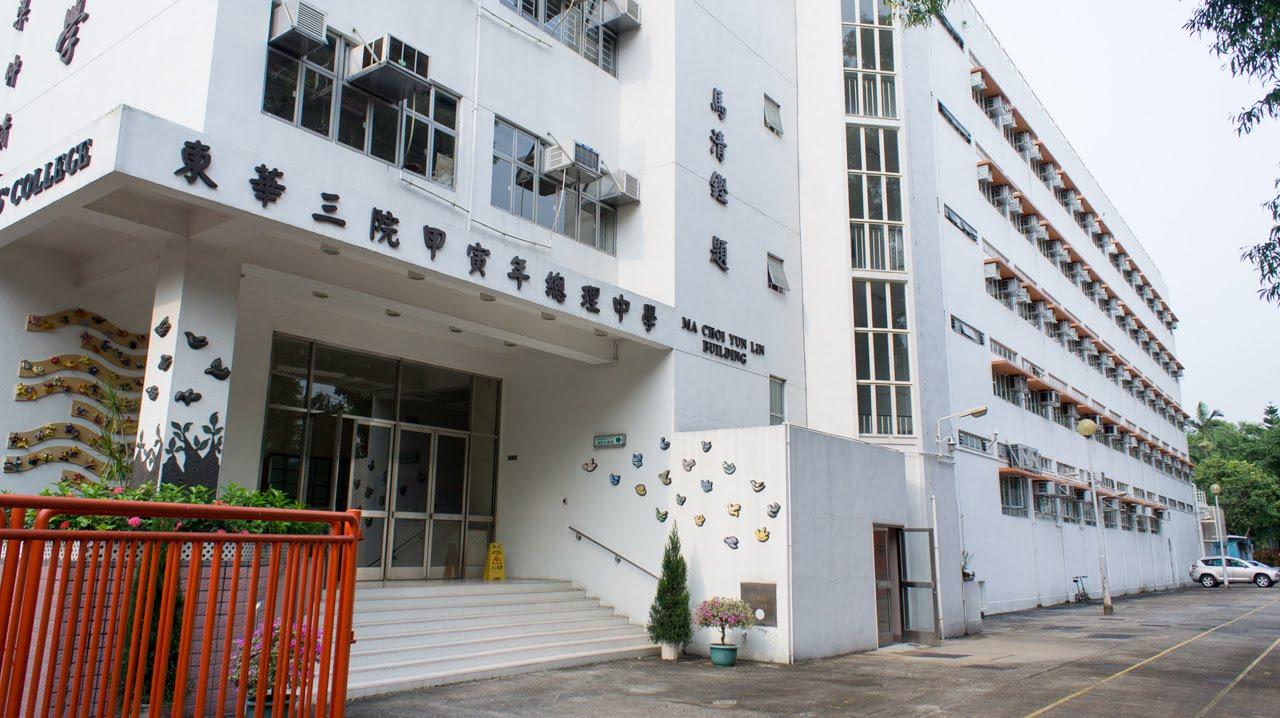 東華三院甲寅年總理中學TWGHs Kap Yan Directors' College