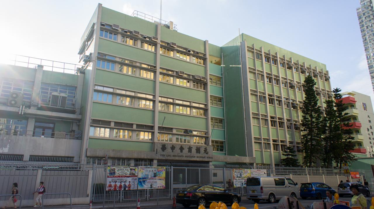 元朗商會中學於1978 年創建,老師鼓勵學生突破界限,發揮潛力
