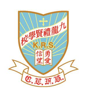 九龍禮賢學校Kowloon Rhenish School 禮賢小學