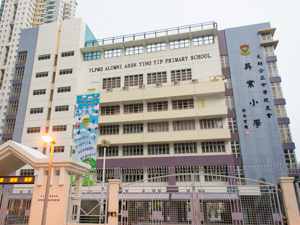 A photo of YLPMS Alumni Association Tang Ying Yip Primary School