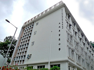A photo of Alliance Primary School, Tai Hang Tung
