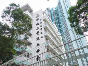 A photo of HHCKLA Buddhist Ching Kok Lin Association School