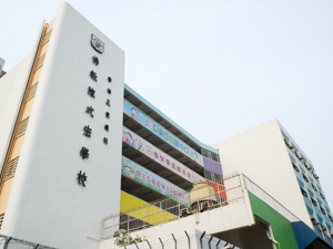 A photo of HHCKLA Buddhist Chan Shi Wan Primary School