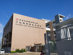 A photo of Buddhist Chan Wing Kan Memorial School