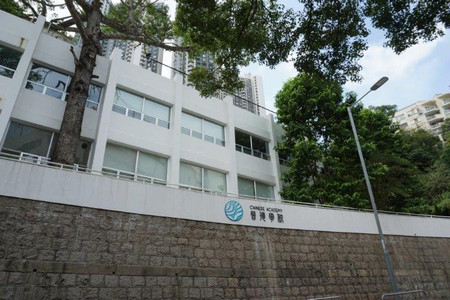 A photo of Chinese Academy