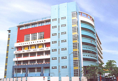 A photo of CCC Kei Wan Primary School (Aldrich Bay)
