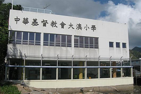 A photo of CCC Tai O Primary School