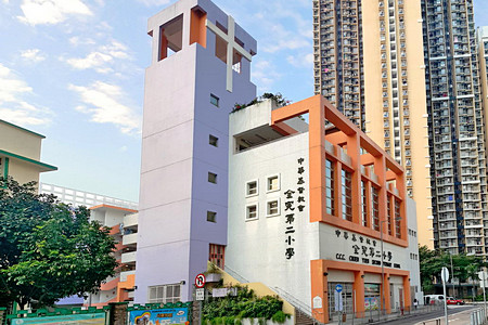 A photo of CCC Chuen Yuen Second Primary School