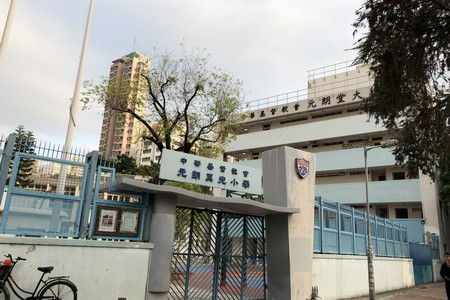 A photo of CCC Chun Kwong Primary School