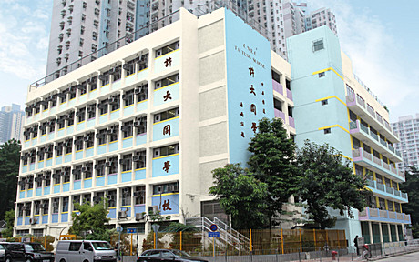 A photo of CNEC Ta Tung School