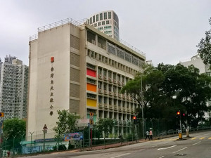 A photo of Chai Wan Kok Catholic Primary School