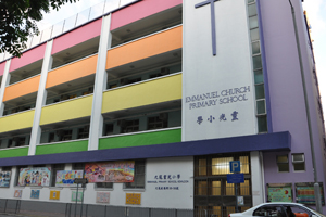A photo of Emmanuel Primary School, Kowloon
