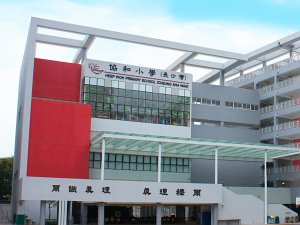 A photo of CCC Heep Woh Primary School (Cheung Sha Wan)