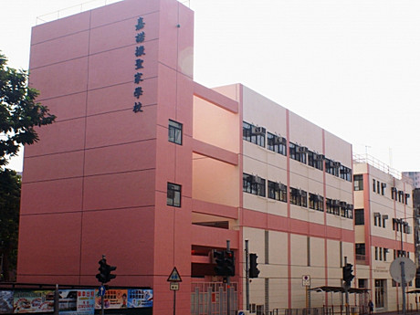 A photo of Holy Family Canossian School