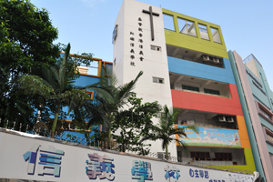 A photo of ELCHK Hung Hom Lutheran Primary School