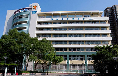A photo of HKUGA Primary School