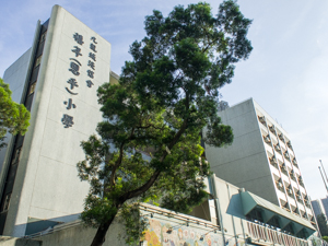 A photo of Kowloon City Baptist Church Hay Nien (Yan Ping) Primary School
