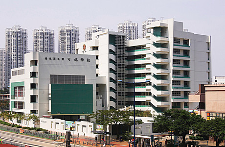 A photo of Ho Ming Primary School (Sponsored by Sik Sik Yuen)
