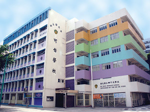 A photo of Ho Shun Primary School (Sponsored by Sik Sik Yuen)