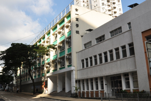 A photo of Hop Yat Church School