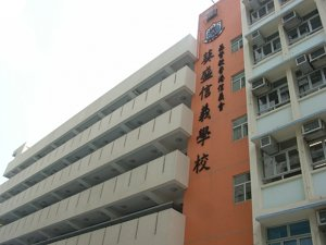 A photo of ELCHK Kwai Shing Lutheran Primary School