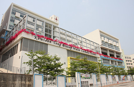 A photo of Kowloon Tong Bishop Walsh Catholic School