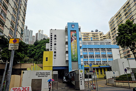 A photo of CCC Wanchai Church Kei To Primary School (Kowloon City)