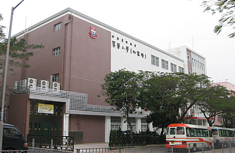 A photo of CCC Kei Wa Primary School (Kowloon Tong)