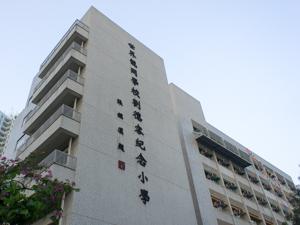 A photo of LKWFSL Lau Tak Yung Memorial Primary School
