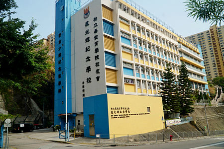 A photo of SRBCEPSA Lee Yat Ngok Memorial School