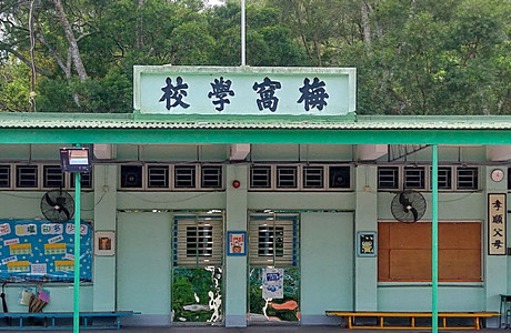 A photo of Mui Wo School