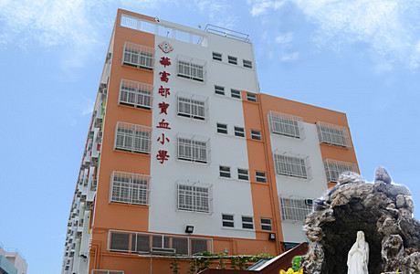 A photo of Precious Blood Primary School (Wah Fu Estate)