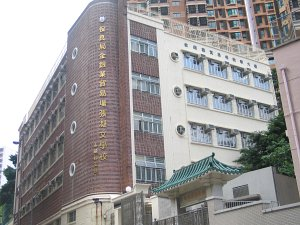 A photo of PLK Gold & Silver Exchange Society Pershing Tsang School