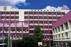 A photo of PLK Wong Wing Shu Primary School
