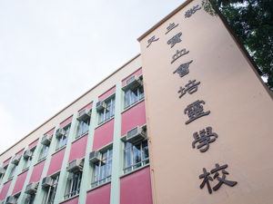 A photo of Pui Ling School Of The Precious Blood