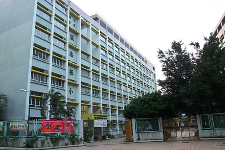A photo of Po On Commercial Association Wan Ho Kan Primary School