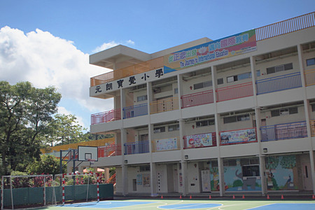 A photo of Yuen Long Po Kok Primary School