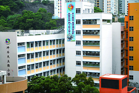 A photo of Ping Shek Estate Catholic Primary School