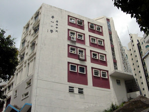 A photo of Pun U Association Wah Yan Primary School