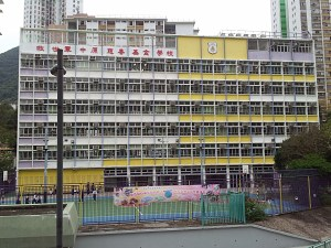 A photo of The Salvation Army Centaline Charity Fund School
