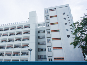 A photo of Hong Kong and Kowloon Kaifong Women's Association Sun Fong Chung Primary School