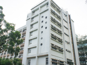 A photo of SKH Yuen Chen Maun Chen Primary School