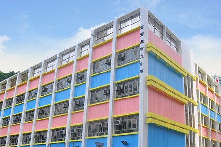 A photo of Shau Kei Wan Government Primary School