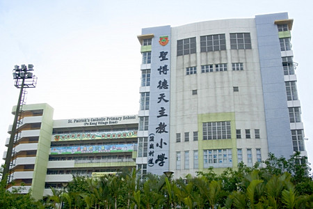 A photo of St. Patrick's Catholic Primary School (Po Kong Village Road)