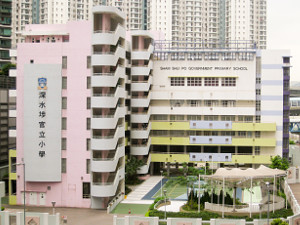 A photo of Sham Shui Po Government Primary School