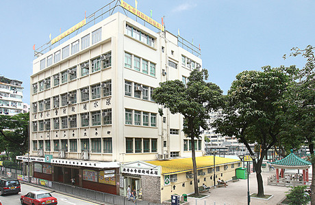 A photo of Shamshuipo Kaifong Welfare Association Primary School